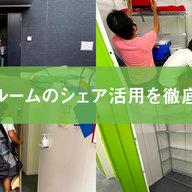 トランクルームのシェア活用レポート