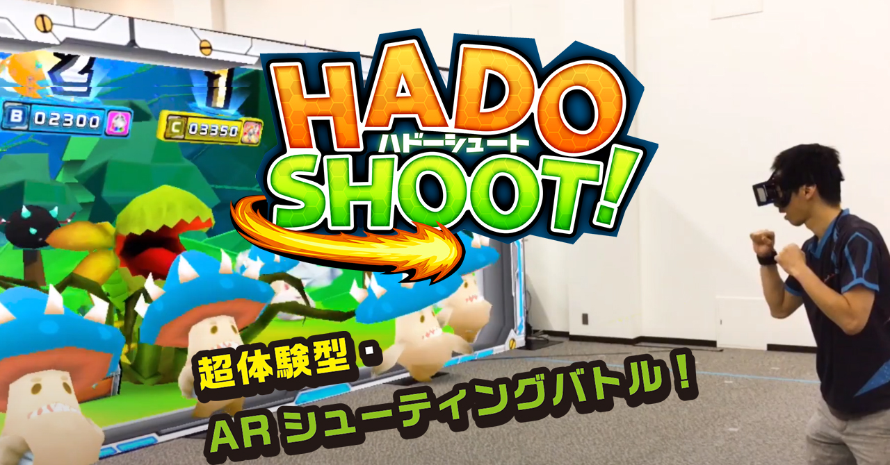 HADO SHOOTの体験イベントを開催