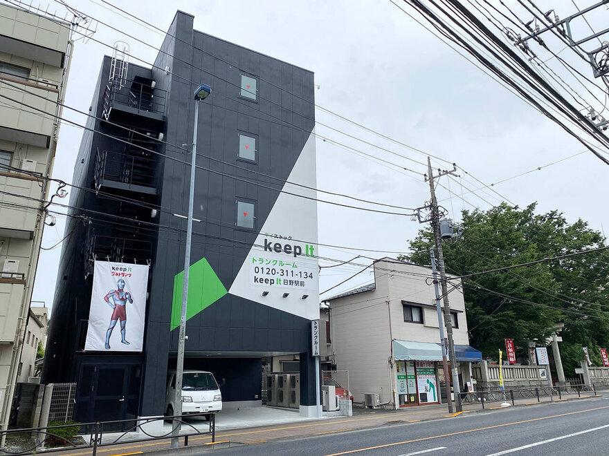 キーピット日野駅前の店舗外観