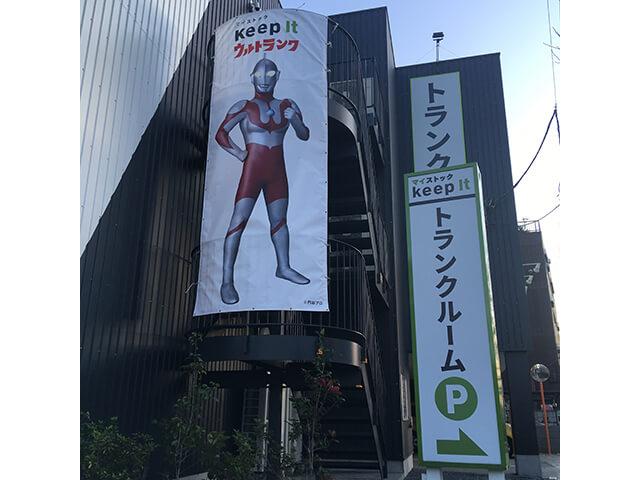 キーピット練馬高松の店舗外観