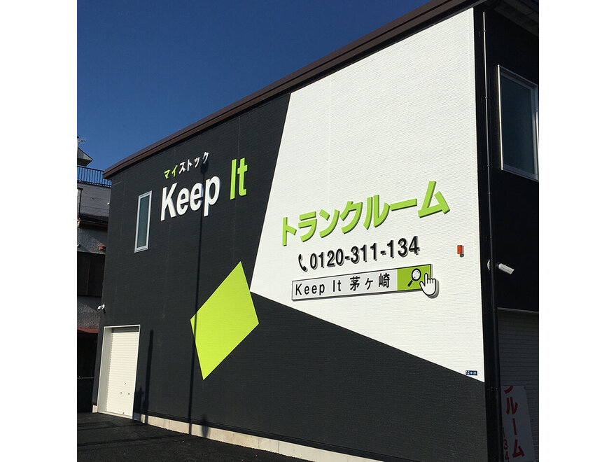 キーピット茅ヶ崎の店舗外観