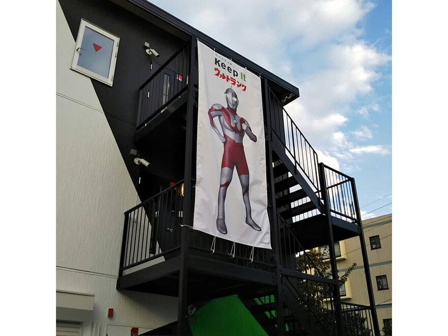キーピット宮前野川の店舗外観(ウルトランク)