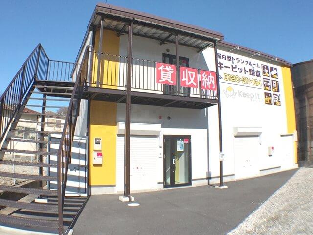 キーピット鎌倉の店舗外観