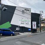 キーピット鎌倉山崎の店舗外観と駐車場