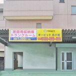 キーピット江戸川北小岩の店舗外観