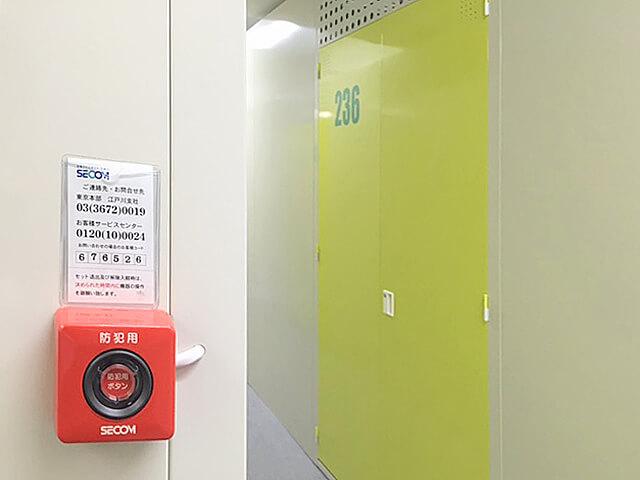 「キーピット江戸川北小岩」トランクルームの防犯ブザー