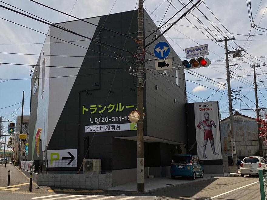 キーピット湘南台の店舗外観と駐車場