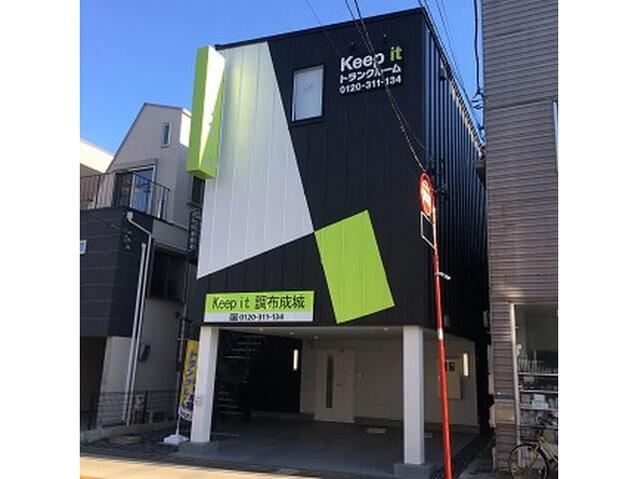 キーピット調布成城の店舗外観