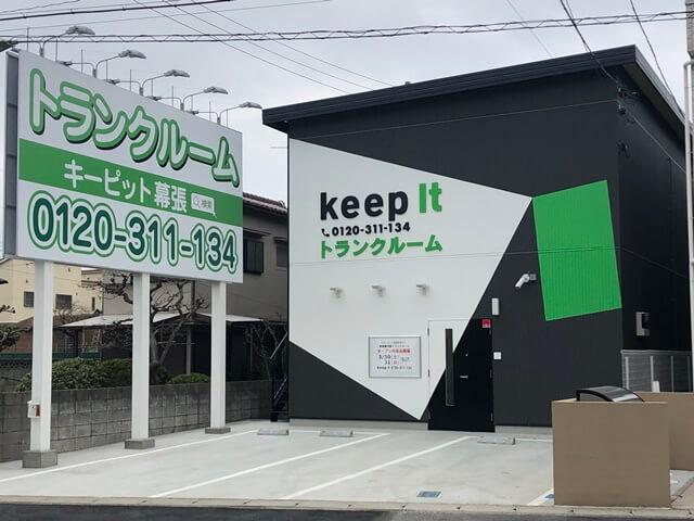 キーピット幕張花見川の店舗外観