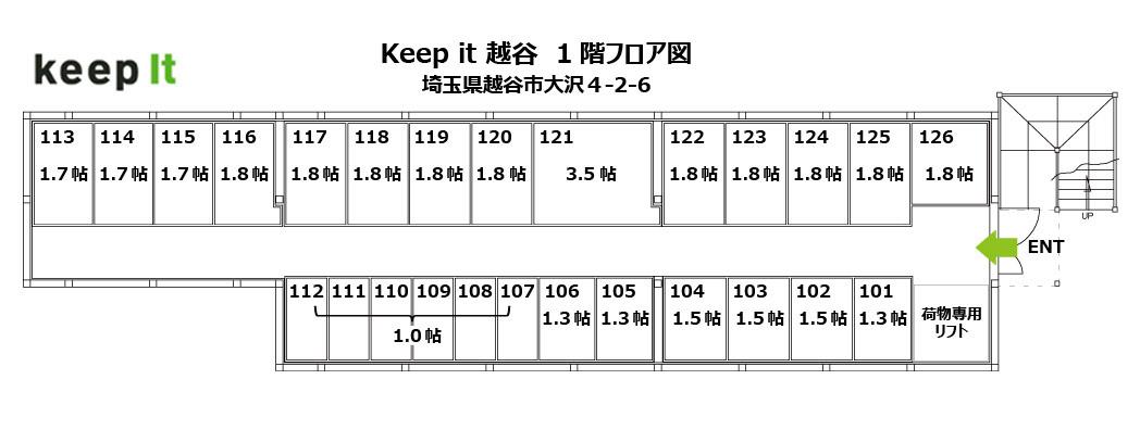 キーピット越谷1F.jpg