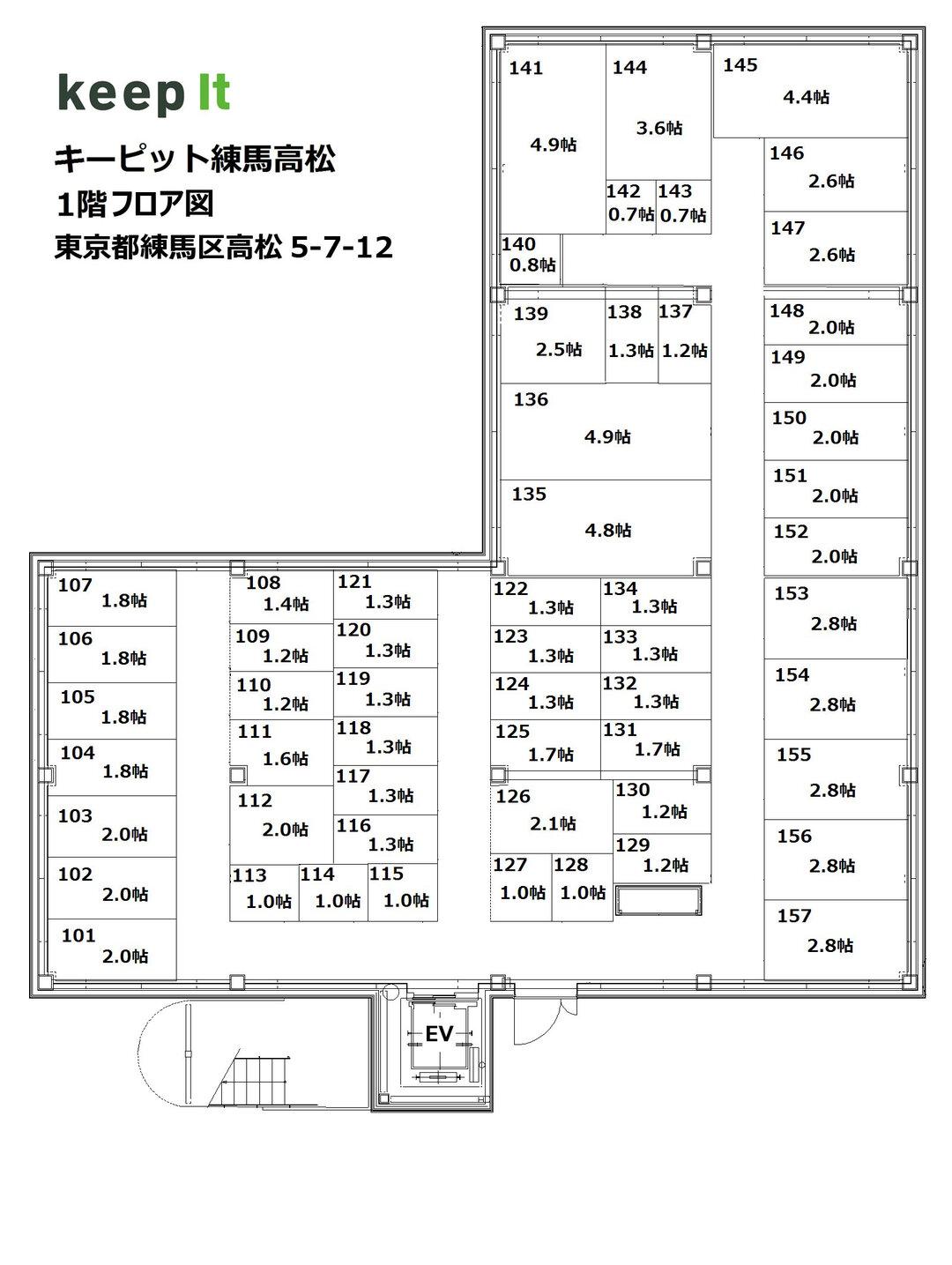 キーピット練馬高松 1F フロア図