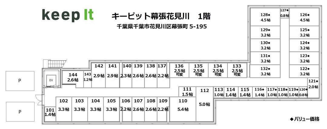 キーピット幕張花見川 1F フロア図