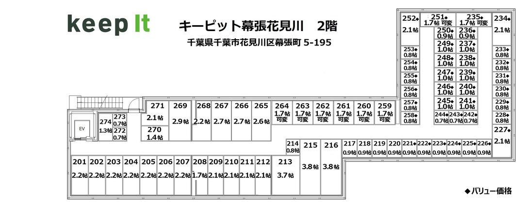 キーピット幕張花見川 2F フロア図