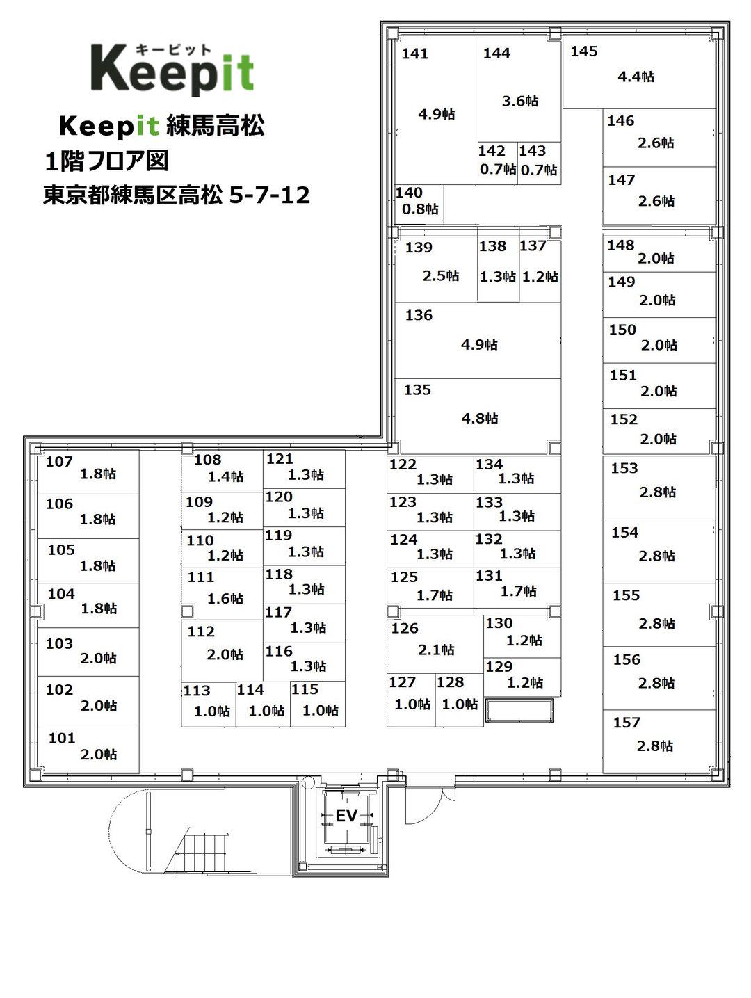 練馬高松1階.jpg