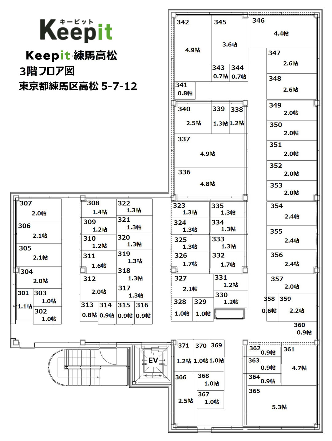練馬高松3階.jpg