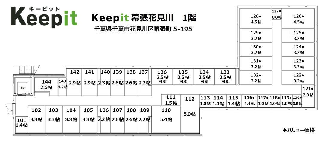 幕張花見川1階.jpg
