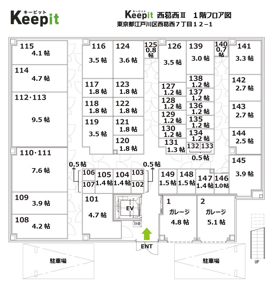 キーピット西葛西2 1F.jpg