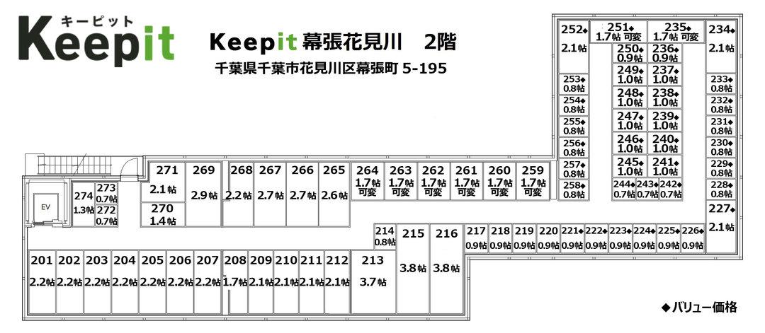 幕張花見川2階.jpg