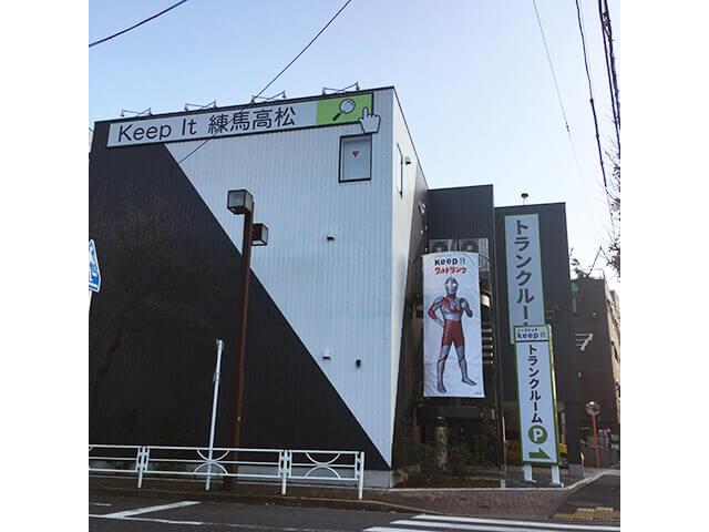 キーピット練馬高松の外観.jpg